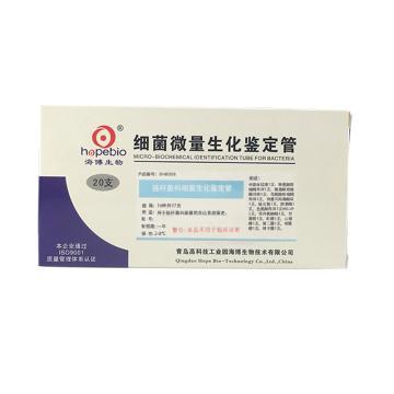 海博生物 肠杆菌科细菌生化鉴定管,16种*10盒,需配套1盒HB8281、1盒HB8280、1盒HB8279、1盒GB095a