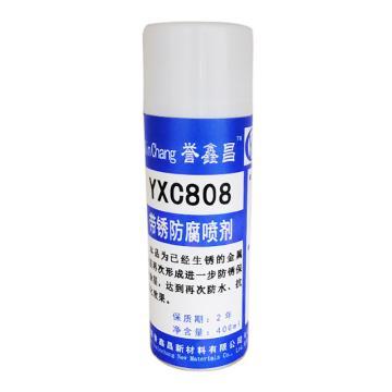 誉鑫昌 带锈防腐喷剂,YXC808,400ml/瓶