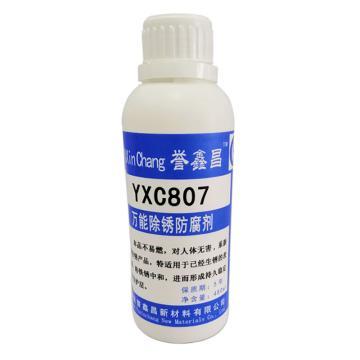 誉鑫昌 万能除锈防腐剂,YXC807,400ml/瓶