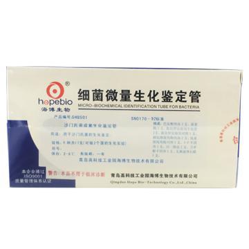 海博生物 沙门氏菌成套生化鉴定管,9种*2套/盒*5盒,需配套1盒HB8281,1盒HB8279,1盒GS070