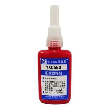 誉鑫昌 圆柱体与孔固持剂,YXC680,50g/瓶