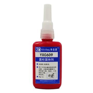 誉鑫昌 圆柱体与孔固持剂,YXC609,50g/瓶