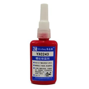 誉鑫昌 螺纹锁固剂,YXC243,50g/瓶