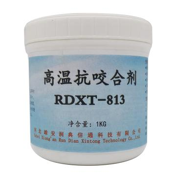润典信通 高温抗咬合剂 RDXT-813,1kg/桶
