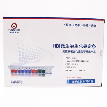 海博生物 HBI志贺氏菌生化鉴定条(GB),5条/盒,每盒需配套1盒HB8279,1盒GS070