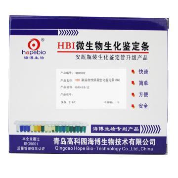 海博生物 HBI副溶血性弧菌生化鉴定条(SN),5条/盒,每盒需配套1盒HB8281,1盒HB8279,1盒GS070