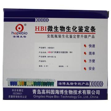 海博生物 HBI沙门氏菌生化鉴定条(SN),5条/盒,每盒需配套1盒HB8281,1盒HB8279,1盒GS070