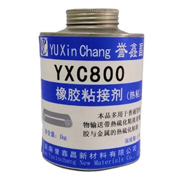 誉鑫昌 橡胶粘接剂(热粘),YXC800,1kg/瓶