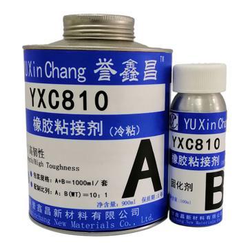 誉鑫昌 橡胶粘接剂(冷粘),YXC810,1000ml/套