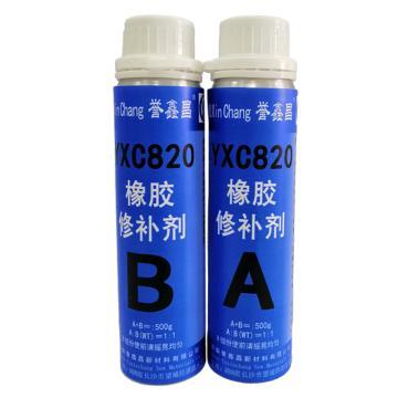 誉鑫昌 橡胶修补剂,YXC820,500g/套