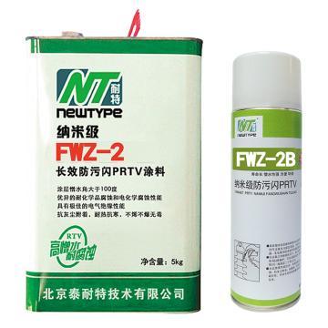 耐特 PRTV长效防污闪涂料,FWZ-2,5kg/桶