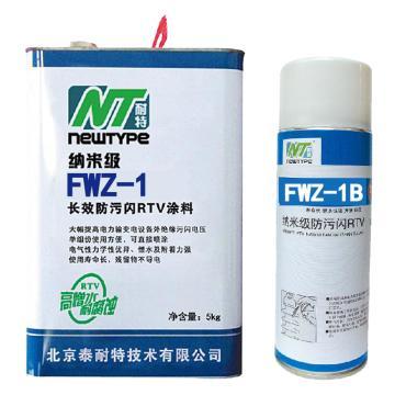 耐特 RTV长效防污闪涂料,FWZ-1,5kg/桶