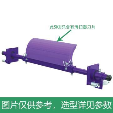 孚乐率Flexco 一级超重型清扫器刀片/PFC-2000mm/MHP-2000mm
