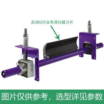 孚乐率Flexco 除水清扫器刀片/DPL-1200mm/MDWS-1200mm