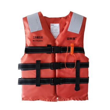 安賽瑞 救生衣-高密度聚乙烯發泡,尼龍布面料,配反光片,符合GB4304-84標準,均碼,14511