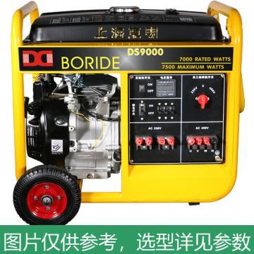 上海东明 单三相通用汽油发电机,7kW,BRDS9000E,电启动,含电瓶