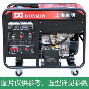 上海东明 开架式单三相通用柴油发电机组,10kW,DMDS12000LE,电启动,含电瓶