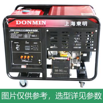上海东明 开架式三相柴油发电机组,10kW,DMD12000LE/3,电启动,含电瓶