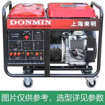 上海东明 开架式单三相通用汽油发电机组,12kW,DMDS15000CXD,电启动,含电瓶