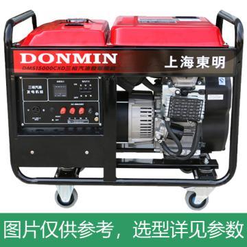 上海东明 开架式三相汽油发电机组,12kW,DMS15000CXD,电启动,含电瓶