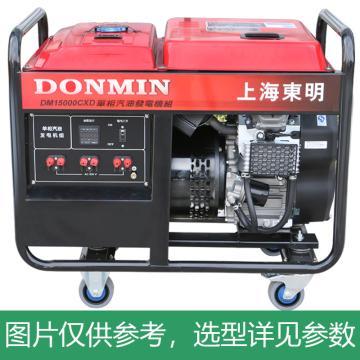 上海东明 开架式单相汽油发电机组,12kW,DM15000CXD,电启动,含电瓶