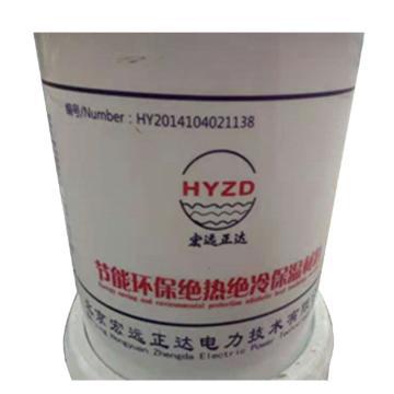 宏远正达 节能环保绝热绝冷保温材料 HYBW,公斤价