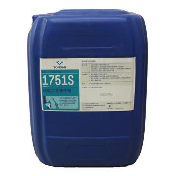 天山 环保工业清洗剂(防爆车栅栏专用)1751S