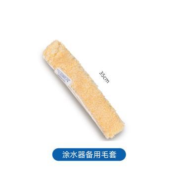 """艾特瑞 涂水器毛套,14""""(35cm) 51014,金黄色 6个/盒,单位:盒"""