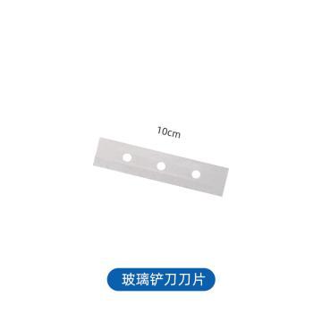 艾特瑞 玻璃铲刀刀片,1999 10cm,60片/盒 单位:盒
