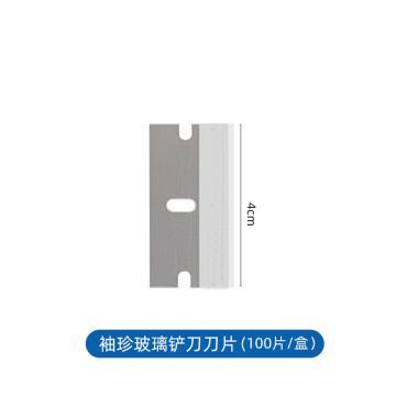 艾特瑞 袖珍铲刀刀片,4515,100片/盒 单位:盒