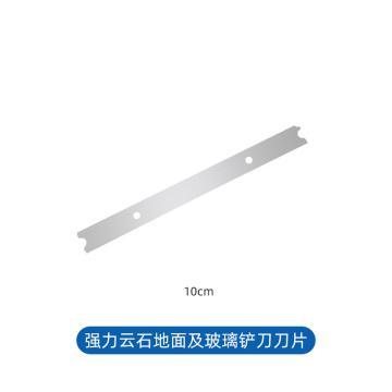 """艾特瑞 强力云石地板铲刀刀片,4""""(10cm) 20291,60片/盒 单位:盒"""