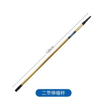艾特瑞 二节伸缩杆,120cm 42104,6根/盒,单位:盒
