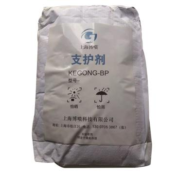 上海博喷 支护剂 白色粉末 1千克
