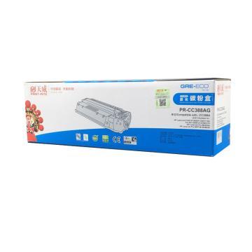 天威 激光碳粉盒,PR-CC388AG 适用HP P1007/P1008/M1136/P1108/P1105/P1106/M1216nfh/M1218nfs