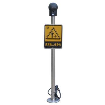 渤防 防爆人体静电释放器,语音提示功能,FJDExYB-ZT,2001-005