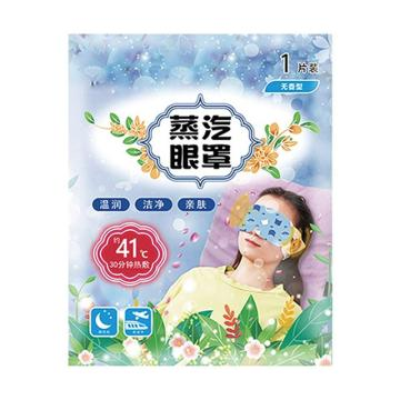 暖咖 蒸汽眼罩黑眼圈热敷贴男女通用,无香型5片装
