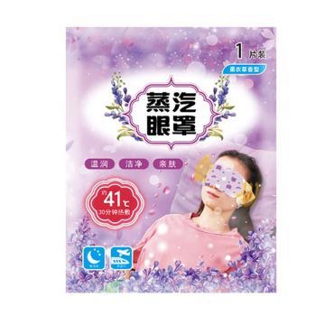 暖咖 蒸汽眼罩黑眼圈热敷贴男女通用,薰衣草12片装
