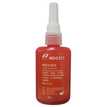 奈丁 螺纹锁固剂,NDC271,50ml/支,10支/箱