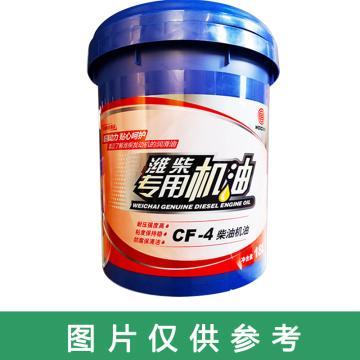 潍柴 柴油机专用机油,18L/桶