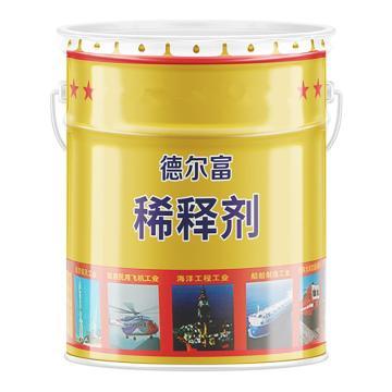 德尔富 稀释剂(调和漆类),15kg/桶