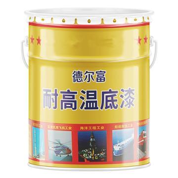 德尔富 普通高温400°银粉底漆15kg/桶主漆+3kg/桶固化剂