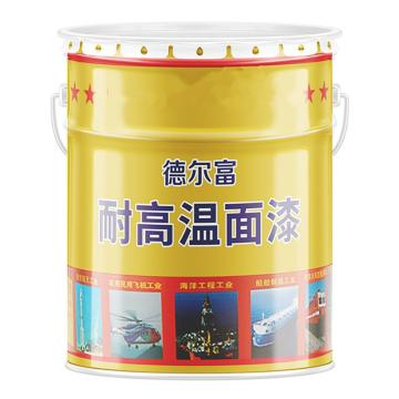 德尔富 普通高温400°银粉面漆15kg/桶主漆+3kg/桶固化剂