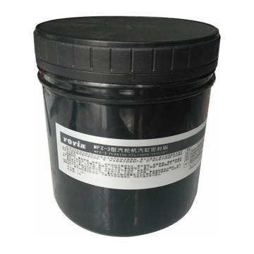 东方一力 汽轮机汽缸密封脂,MFZ-3,2.5kg/罐