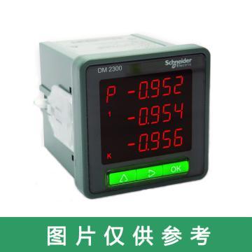 施耐德 电力参数测量仪,DM2350