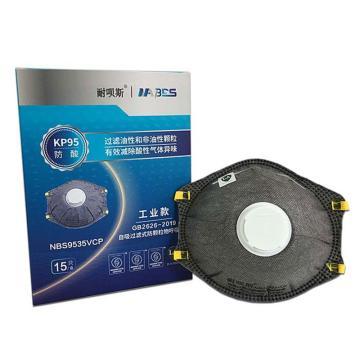 耐呗斯 KP95杯形活性炭带阀防酸性气体口罩,NBS9535VCP,头带式,15个/盒