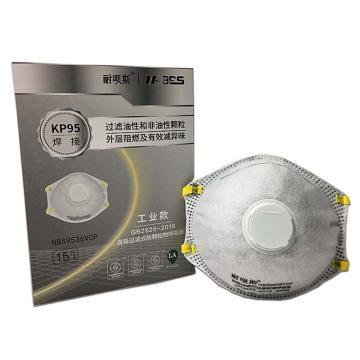 耐呗斯 杯形KP95焊接阻燃带阀口罩,NBS9536VCP,头带式,15个/盒