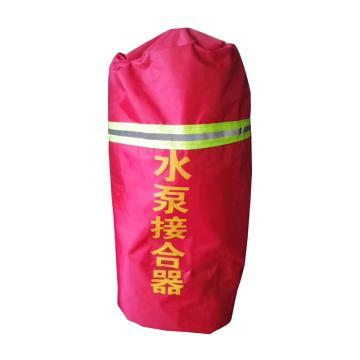 西域推荐 水泵接合器保护罩,加棉,高70CM,直径35CM