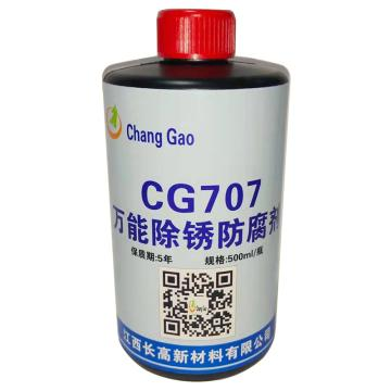 江西长高 万能除锈防腐剂,CG707,400ml/瓶