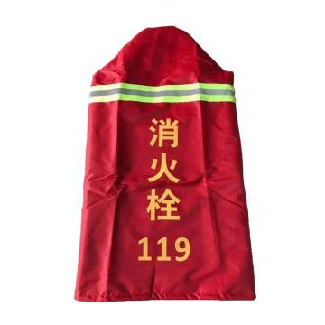浩源 消火栓保护罩,加棉,高90CM,直径50CM