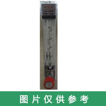 双环 浮子流量计,LZB-4WF(介质水,40-400ml/min,Φ8卡套)